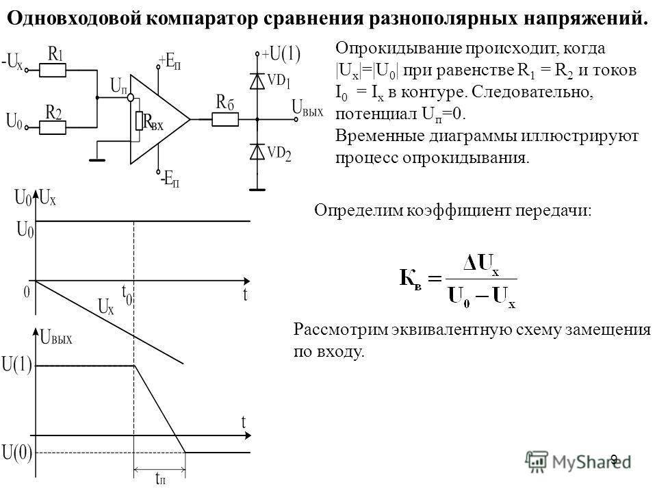 Компаратор. описание и применение. часть 1 | joyta.ru
