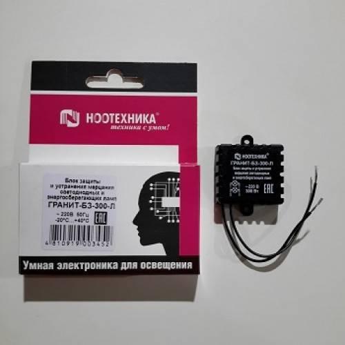 Блок защиты для светодиодных и энергосберегающих ламп: устройство для устранения мерцания и скачков напряжения > свет и светильники