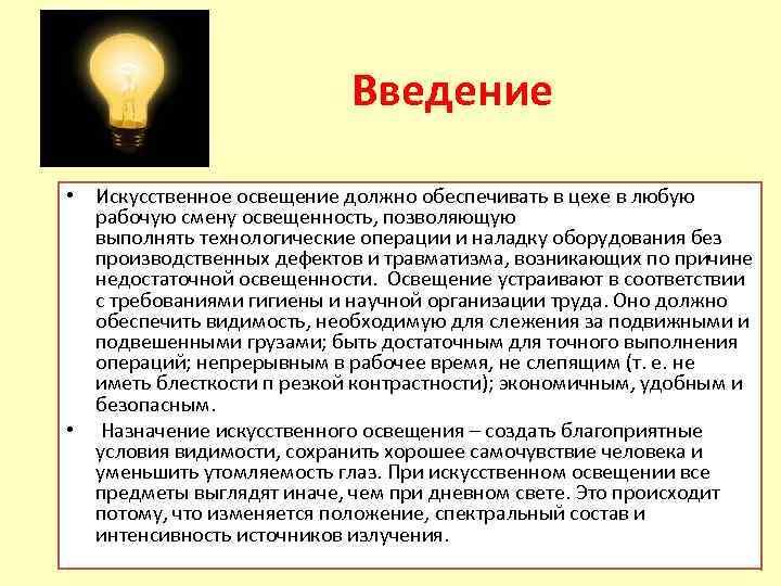 Искусственное освещение и виды ламп / статьи / наши новости / fandeco.ru