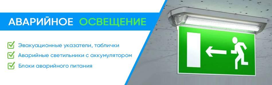Аварийные светильники: 95 фото особенностей подбора и нормы подключения