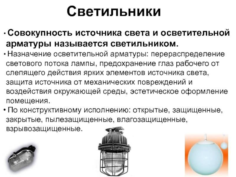 Виды производственного освещения