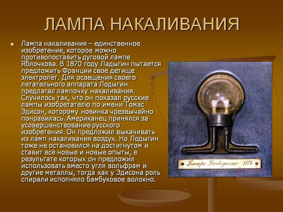 Кто придумал лампочку первым в мире: история, люди, факты