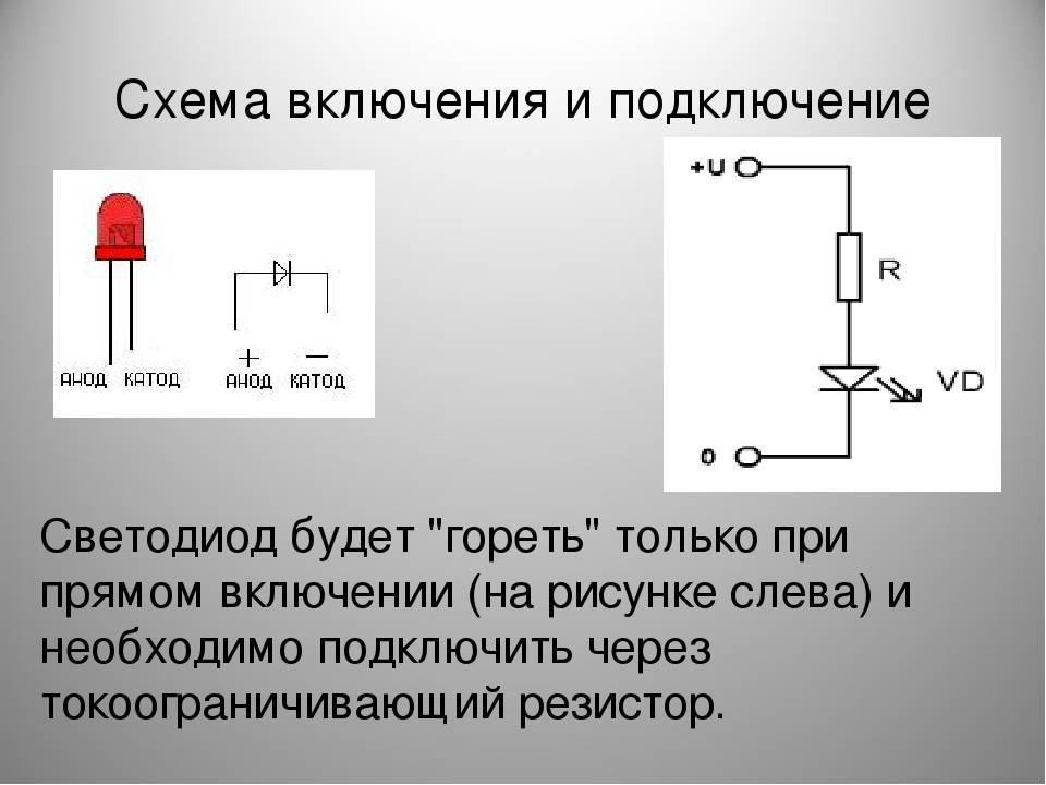 Светодиоды 12 вольт: схема, мощные, без резистора, сколько можно подключить