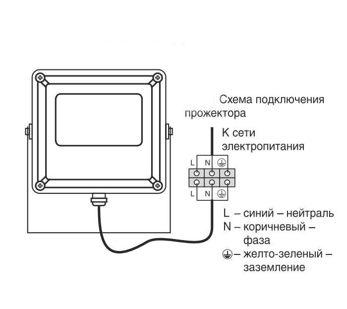 Пошаговая инструкция по подключению светодиодного прожектора