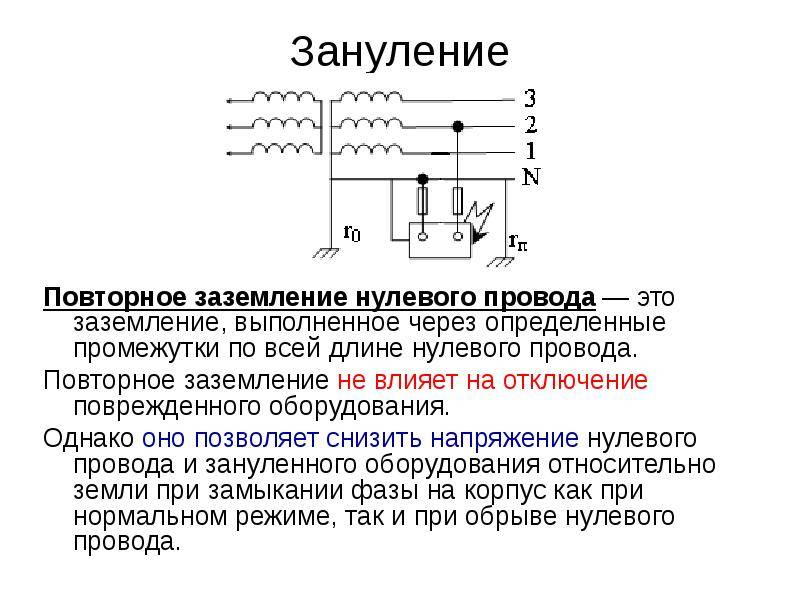 Заземление цеха, расчёт контура заземления цехов, правила монтажа в цехах.