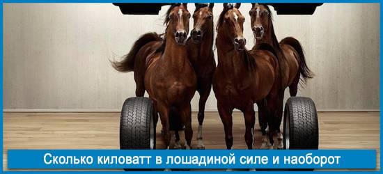 Что такое одна лошадиная сила и как её перевести в киловатты!