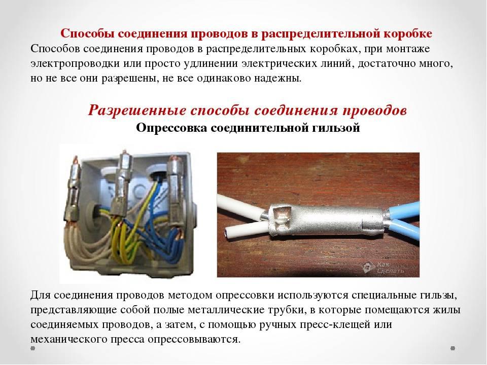 Провода в распределительной коробке как соединять, соединение