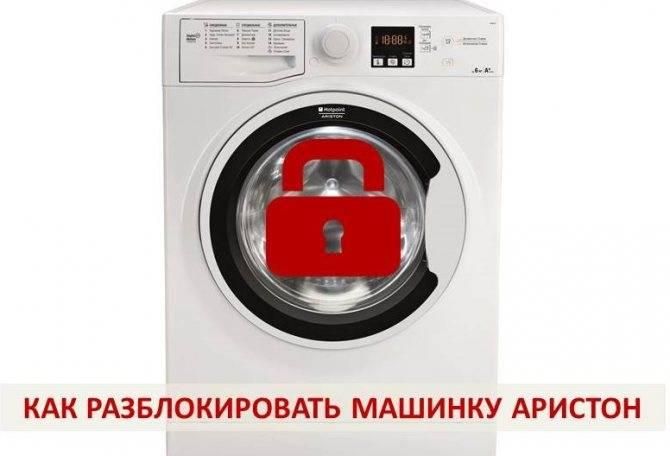 Как открыть дверь стиральной машины, если она заблокирована