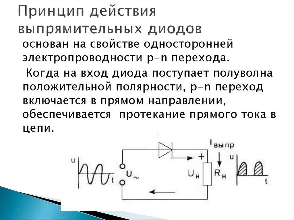 Параметрический стабилизатор — типичные расчеты схемы