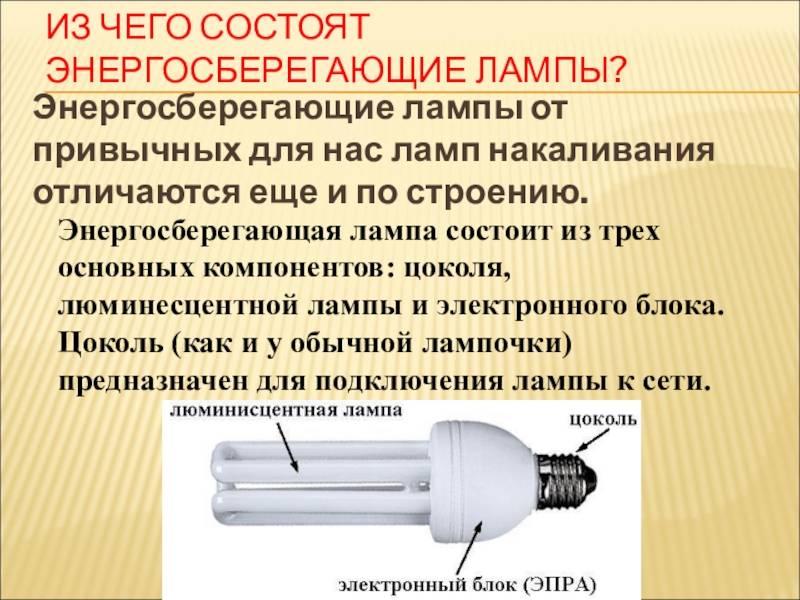 Почему энергосберегающая лампочка горит при выключенном выключателе