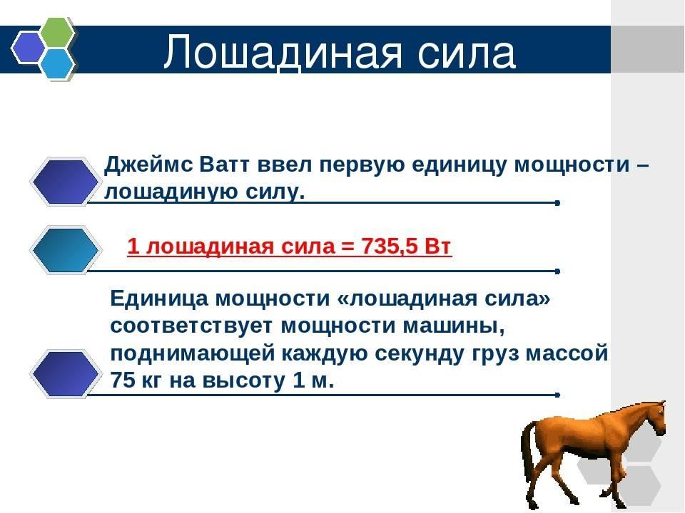 Конверсия киловатт в лошадиные силы