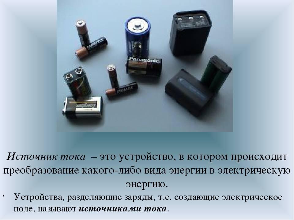 Источники электрического тока - таблица по видам