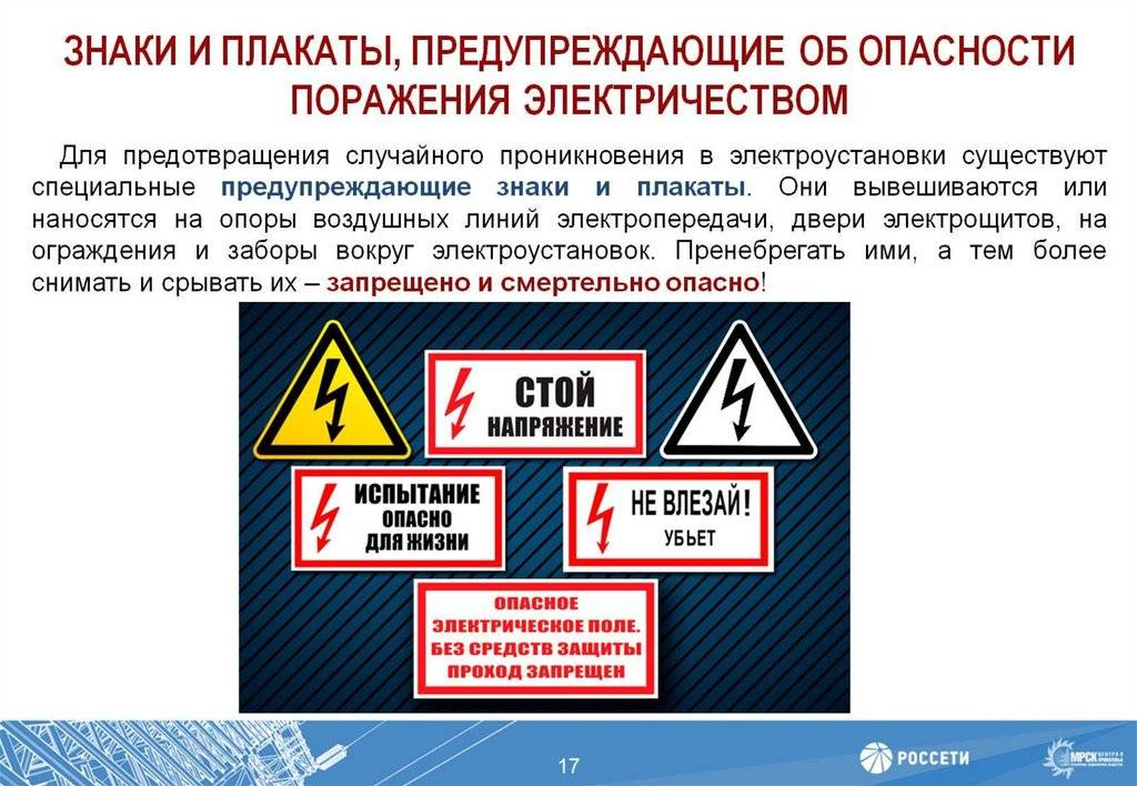 """Виды плакатов по электробезопасности. • цпр """"эксперт"""""""