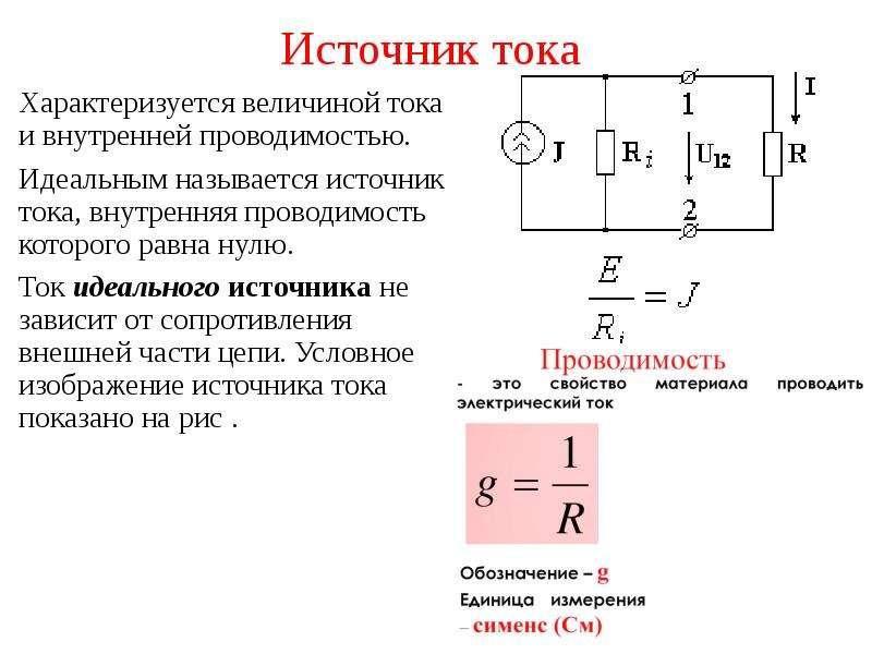 Источники постоянного тока: виды, характеристики, сферы применения