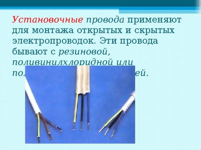 Какой провод использовать для проводки на улице