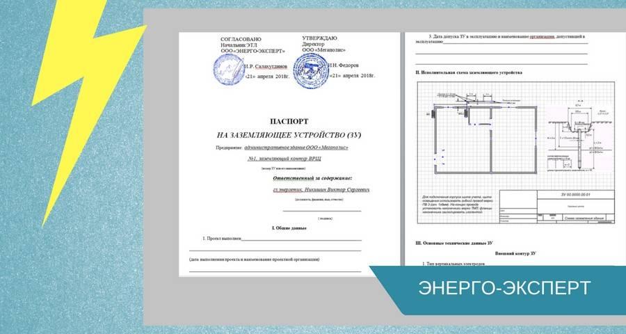 Паспорт на заземляющее устройство образец заполнения готовый   норма права