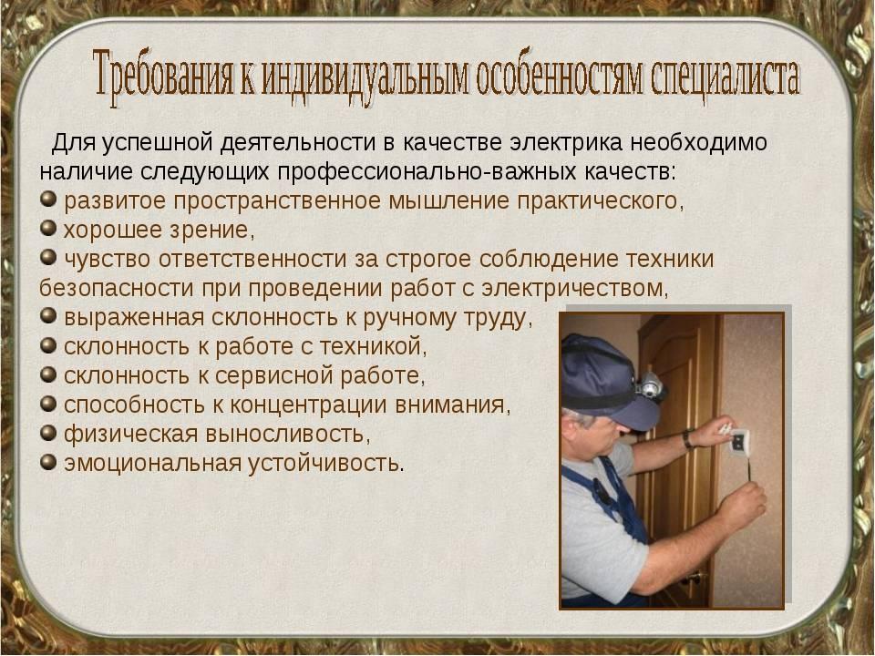 Общиетребования безопасности при работе с электроинструментом