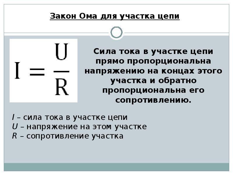 Закон ома в интегральной и дифференциальной форме.