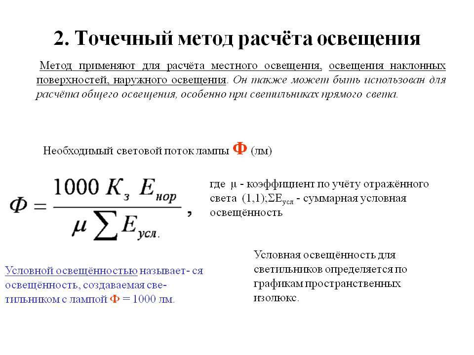 Расчет освещения методом коэффициента использования светового потока | 1posvetu.ru